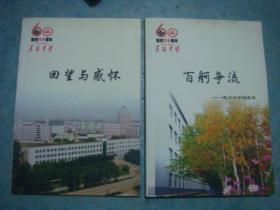 《黑河中学建校六十周年 百艐争流 回望与感怀 两册合售 2006年1版1印  私藏 品佳 书品如图