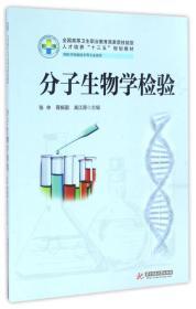 """分子生物学检验/全国高等卫生职业教育高素质技能型人才培养""""十三五""""规划教材"""