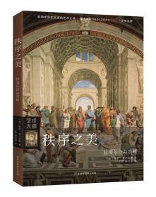秩序之美:拉斐尔作品赏析