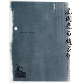 马国亮与赵家璧_9787543698505