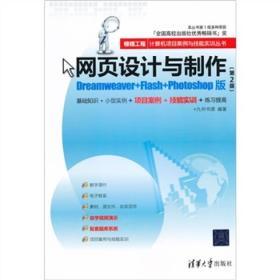 银领工程·计算机项目案例与技能实训丛书·网页设计与制作:Dreamweaver+Flash+Photoshop版(第2版)