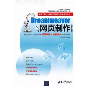 银领工程·计算机项目案例与技能实训丛书:Dreamweaver网页制作(第2版)