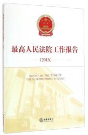 最高人民法院工作报告 2016 专著 zui gao ren min fa yuan gong zuo bao gao