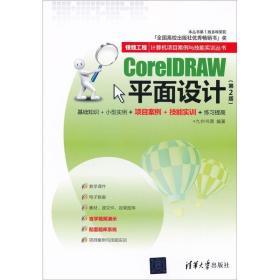 银领工程·计算机项目案例与技能实训丛书:CorelDRAW平面设计(第2版)