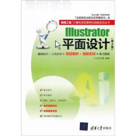 银领工程·计算机项目案例与技能实训丛书:Illustrator平面设计(第2版)