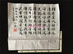 旅居神户的朝鲜现代汉学者书法两张,汉诗。包邮