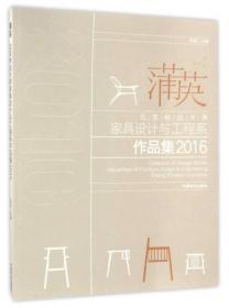 北京林业大学家具设计与工程系作品集2016:蒲英