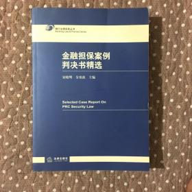 金融担保案例判决书精选(签赠本)