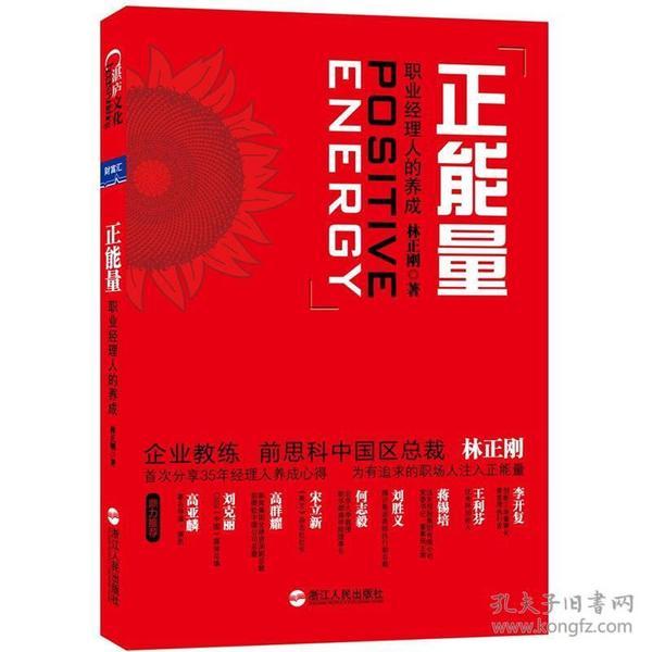 正能量=Positive energy