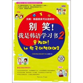 别笑!我是韩语学习书2