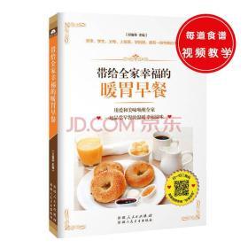 带给全家幸福的暖胃早餐(精选200多道简单易做的适合全家人的暖胃早餐。)