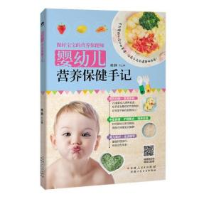 婴幼儿营养保健手册