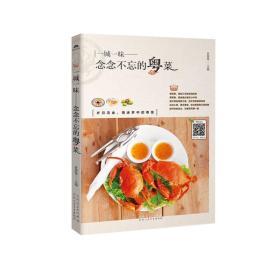 念念不忘的粤菜(一盅两盏,相约经典粤菜,慢慢品味时光里的老广味。潮州粉果、虾饺皇、叉烧包……)