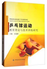 乒乓球运动教育理论与技术训练研究