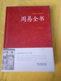 周易全书/中国传统文化经典荟萃(精装)