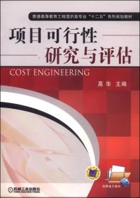 项目可行性研究与评估高华机械工业出版社9787111466086sjt225
