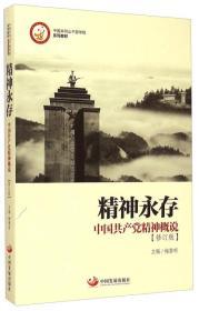 精神永存 中国共产党精神概说(修订版)