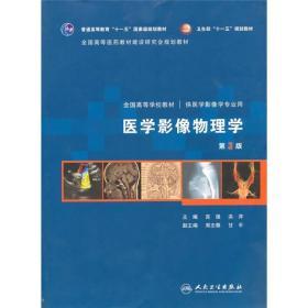 医学影象物理学(第3版)