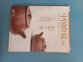 中国收藏 2013 06