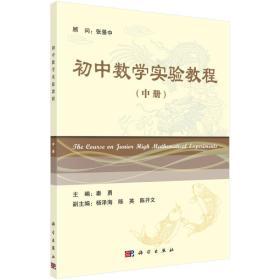 初中數學實驗教程(中)