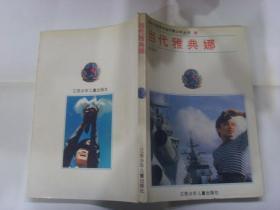 高技术战争与当代青少年丛书 8   当代雅典娜.