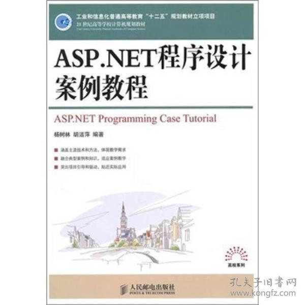 正版】21世纪高等学校计算机规划教材:ASP.NET程序设计案例教程(本科)
