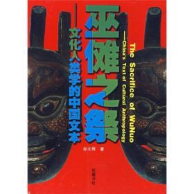 巫傩之祭:文化人类学的中国文本