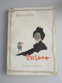 金丝鸟和少女