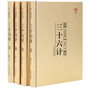 众阅典藏馆--三十六计(套装共4册)