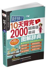 好快!10天背完2000越南语单词