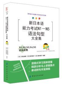 新日本语能力考试N1-N5语法句型大全集