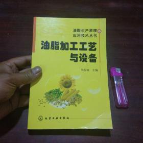 油脂加工工艺与设备(油脂生产原理应用技术丛书)