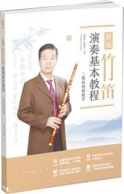 新版竹笛演奏基本教程(二维码视频教学)