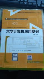 大学计算机应用基础(第3版)/大学计算机基础与应用系列立体化教材