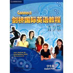 剑桥国际英语教程2(青少版)(学生包)