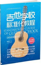 吉他学校标准化教程(初中级部分)(二维码视频教学版)