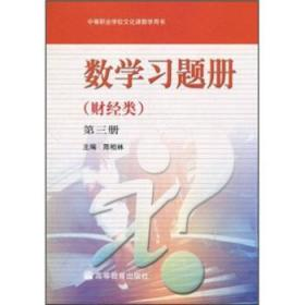数学习题册财经类第3册