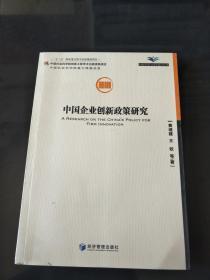 创新管理与政策前沿系列:中国企业创新政策研究
