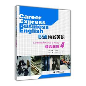职通商务英语:综合教程4