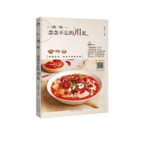 念念不忘的川菜(细细品味经典川菜,忆起一座城市的味道。经典小吃——龙抄手、冒菜、小面。)