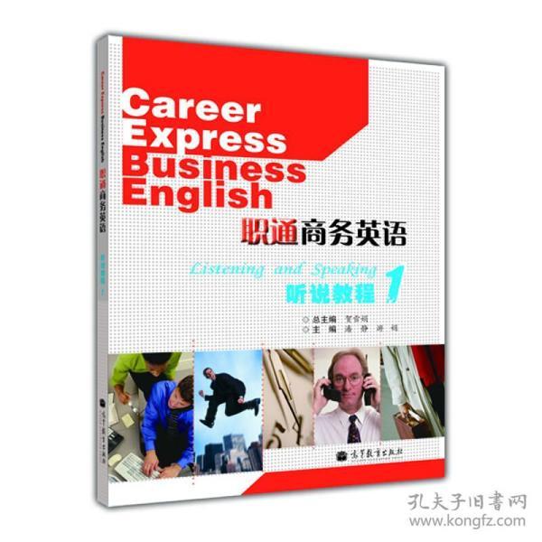 职通商务英语听说教程1