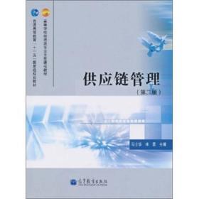 供给链管理 马士华 第三版 9787040310351 高等教导出版社