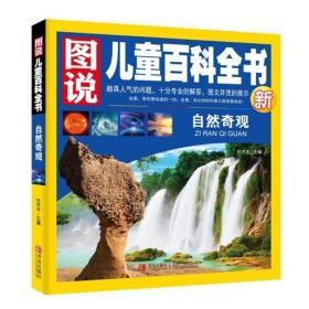 图说儿童百科全书—自然奇观G
