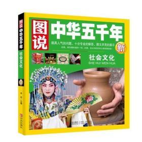 图说中华五千年 社会文化(四色注音)