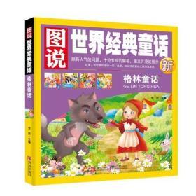 图说世界经典童话—格林童话(四色)