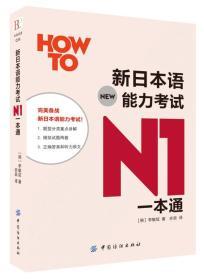 毕昂日语034:新日本语能力考试N1一本通