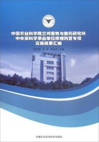 中国农业科学院兰州畜牧与兽药研究所中央级科学事业单位修缮购置专项实施成果汇编
