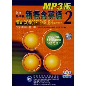 新概念英语2(英音版)(MP3)