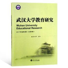 武汉大学教育研究2017年卷第2辑(总第6辑)