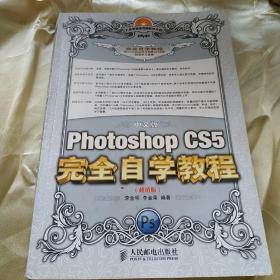 中文版Photoshop CS5完全自学教程(无光盘)